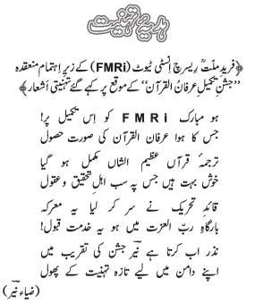 irfan ul quran hindi pdf