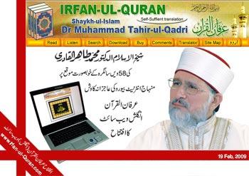 Irfan-ul-quran the glorious quran.