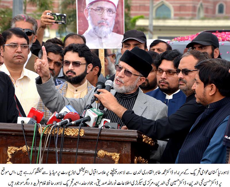Dr Tahir-ul-Qadri talks to media at Lahore Airport