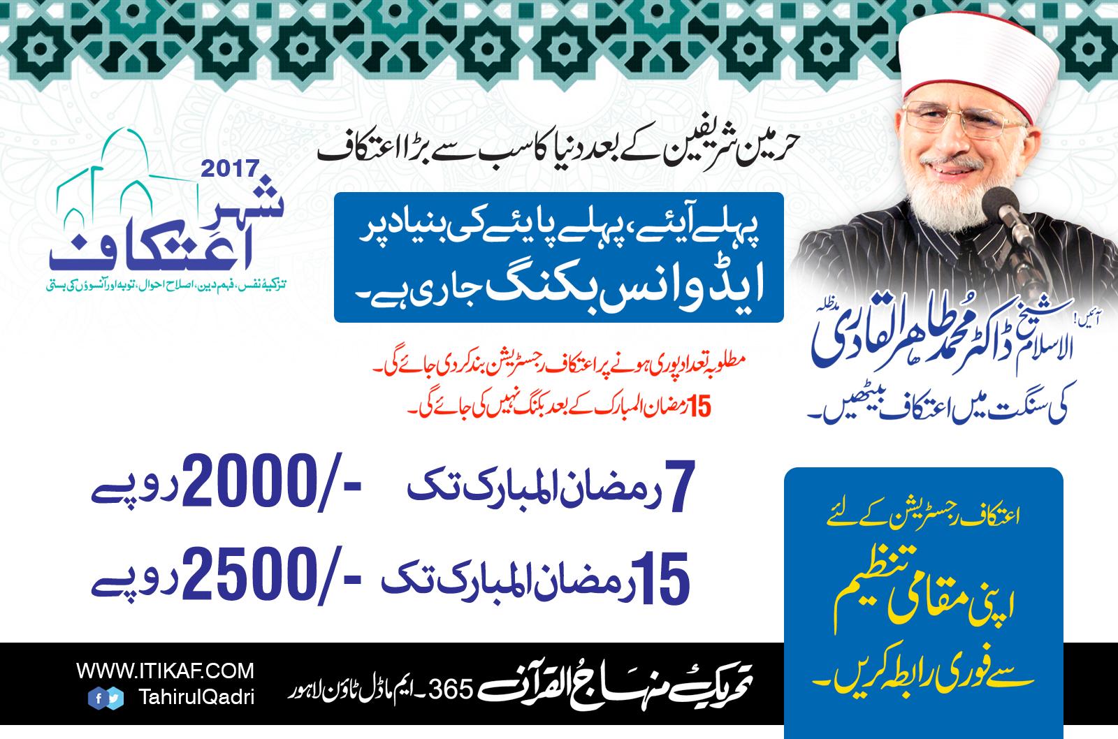 Minhaj-ul-Quran Itikaf 2017 Registration started