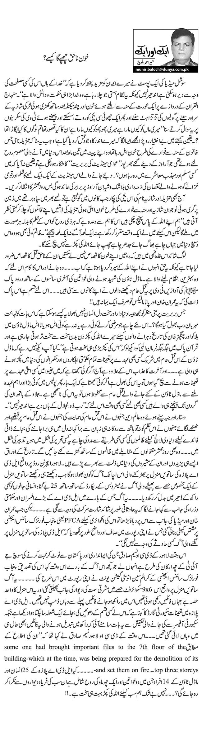 Khoon e Nahaq Chupay Ga Kesay? by Munir Ahmad Baloch