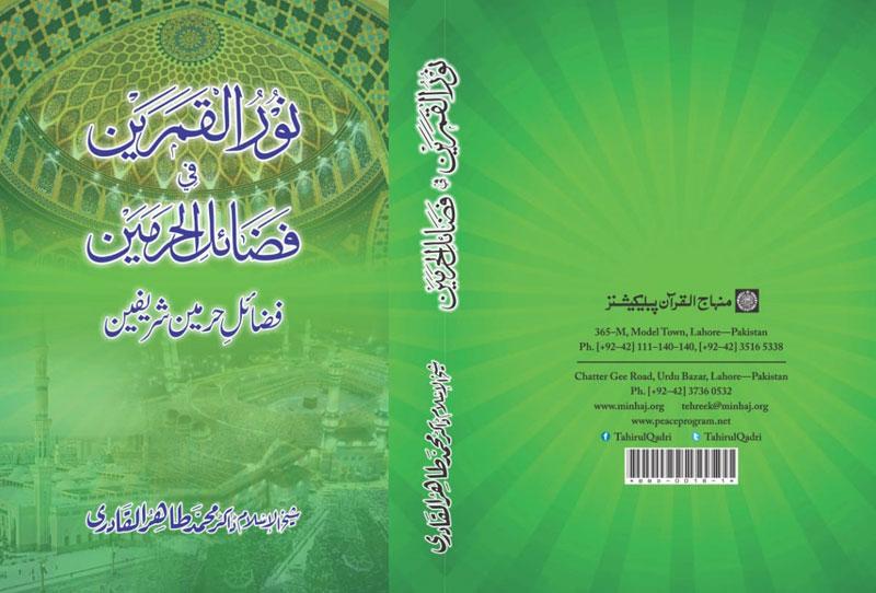 Noor-ul-Qamarain Dr Tahir-ul-Qadri new book