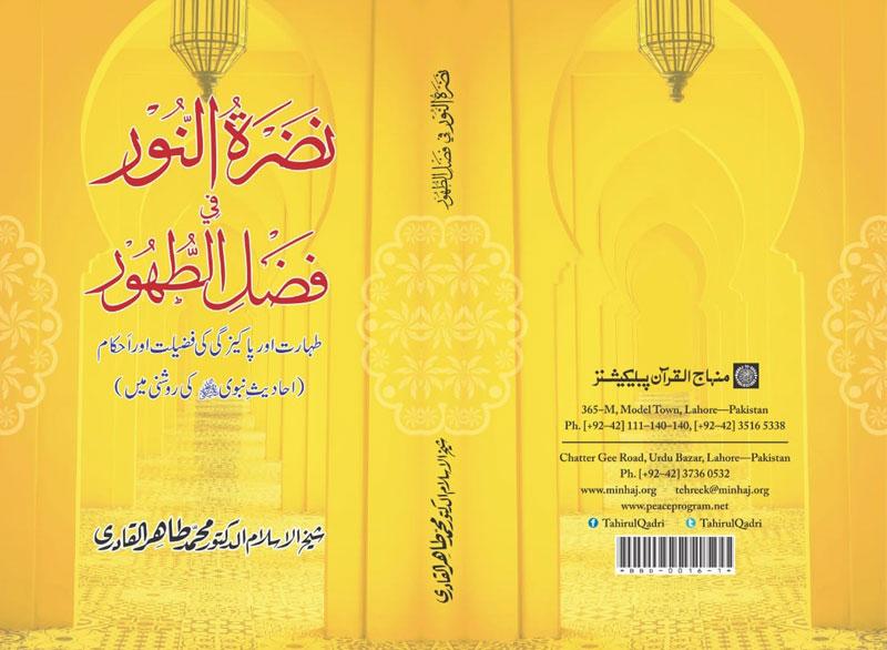 Nudra-tun-Noor Dr Tahir-ul-Qadri new book