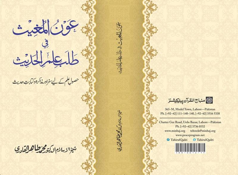 Husool-e-Ilm kay-Liye Safar Dr Tahir-ul-Qadri new book