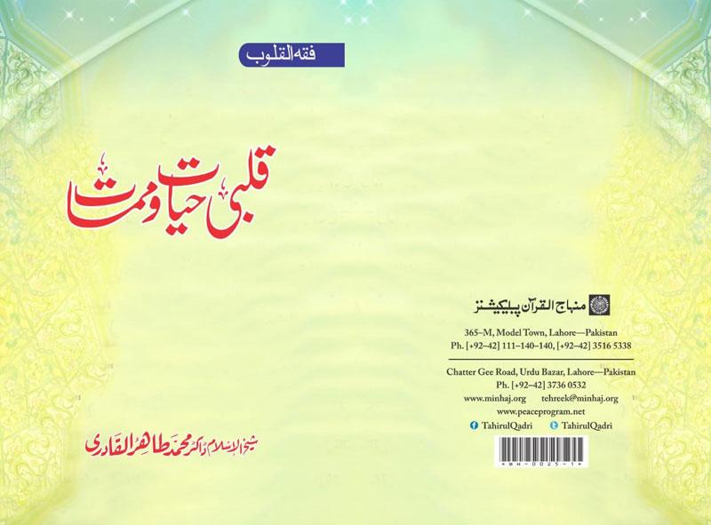 Fiqh-al-Quloob Qalbi Hayat-o-Mamat by Dr Tahir-ul-Qadri