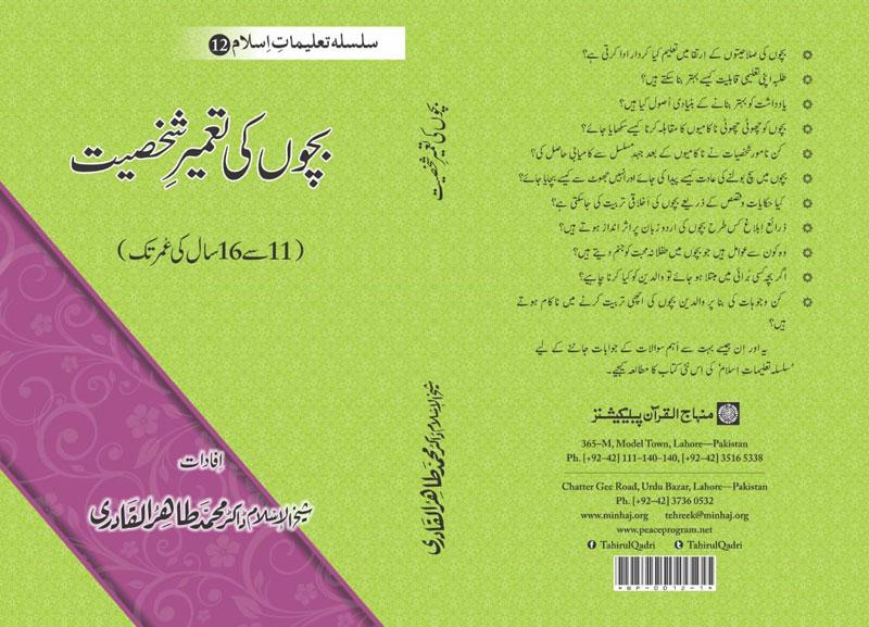Bachoon ki Tameer e Shakhsiyat by Dr-Tahir-ul-Qadri