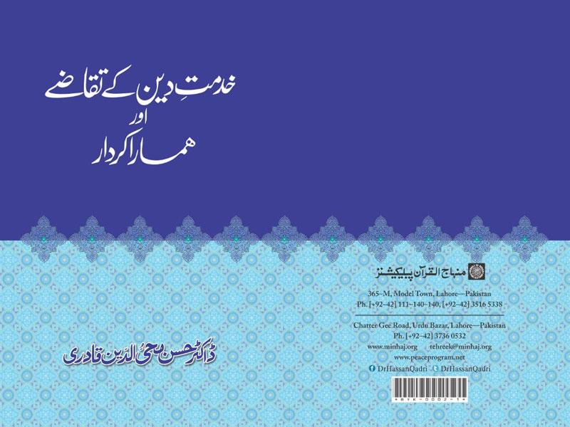 Khidmat-e-Din kay Taqazay by Dr Hassan Mohi-ud-Din Qadri