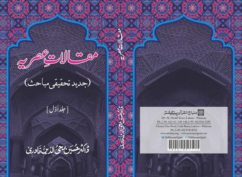 Maqalat-e-Asriya Dr Hussain Mohi-ud-Din Qadri