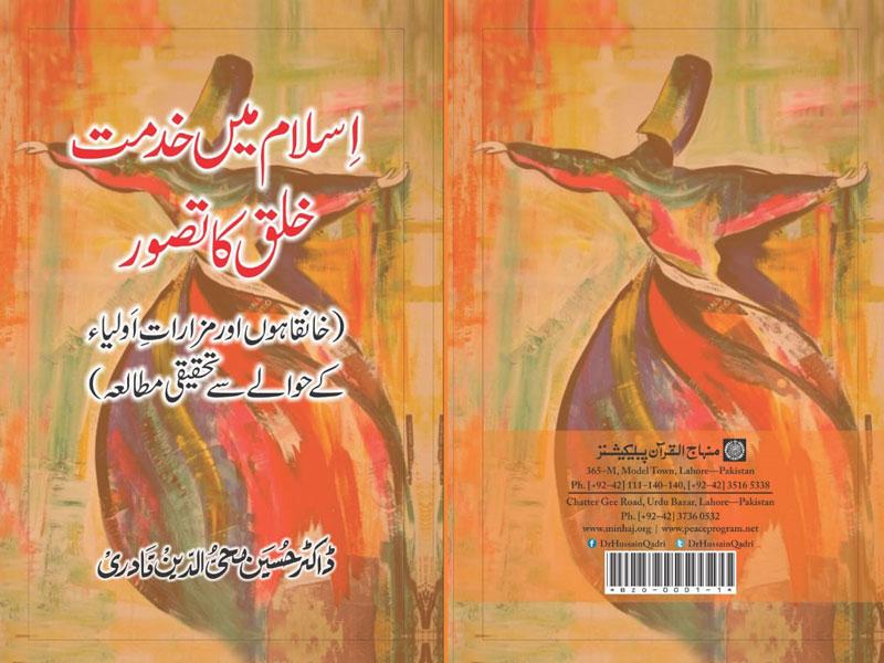 Islam mein Khidmat-e-Khalq ka Tasawwur by Dr Hussain Mohi-ud-Din Qadri