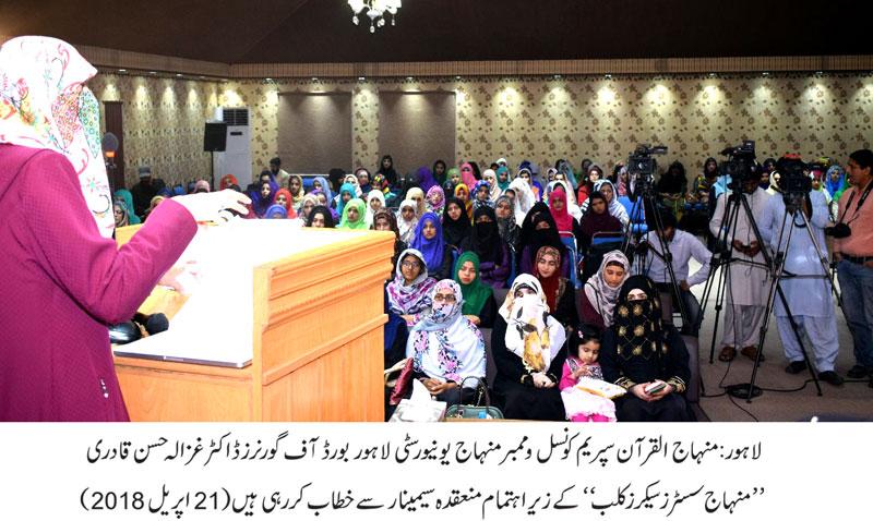Dr Ghazala Hassan Qadri speaks on the subject of Woman Identity and University Life at The Minhaj University, Lahore