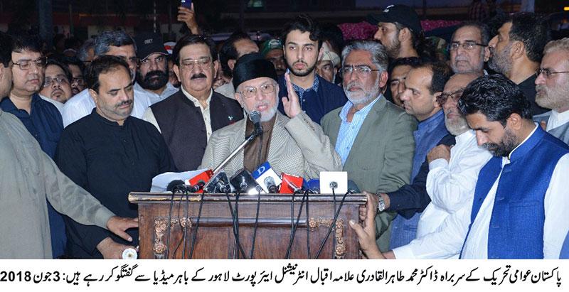 Dr Tahir ul Qadri reaches Pakistan Lahore