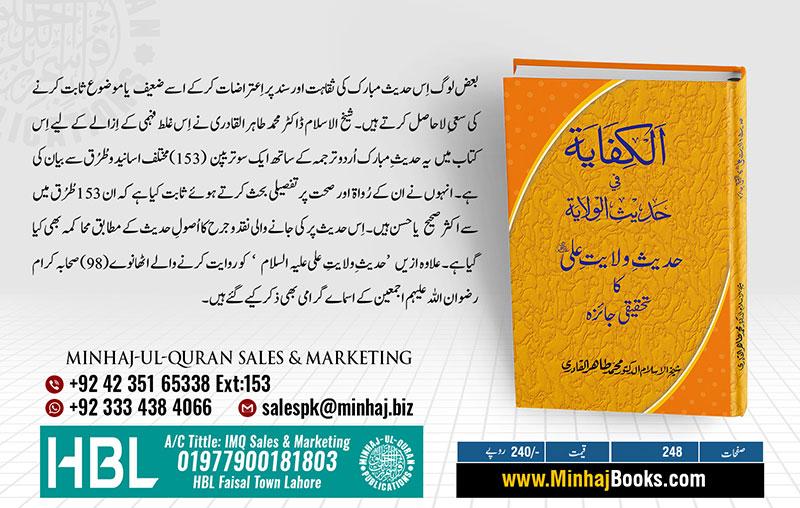 Book on Hadith e Wilayat e Ali by Dr Tahir ul Qadri