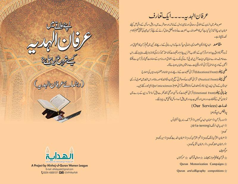 Talkhees-ul-Quran - Irfan-ul-Hidayah curriculum