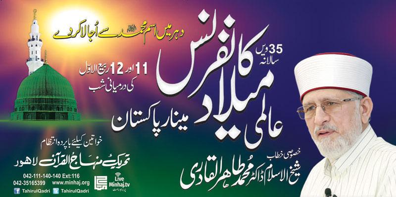International Mawlid un Nabi Conference 2018 Minar e Pakistan Lahore Minhaj ul Quran