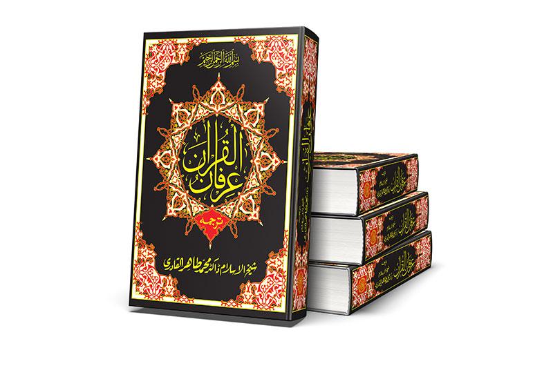 Get Your Copy - Irfan ul Quran