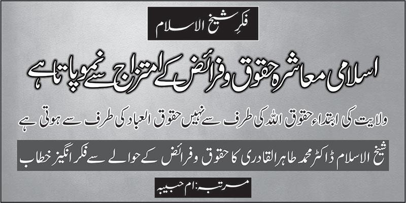 Monthly Dukhtran e Islam article Dr Tahir ul Qadri