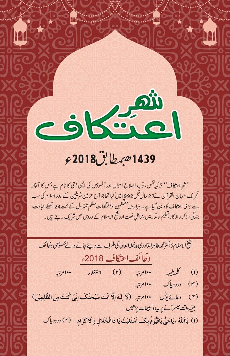 Minhaj-ul-Quran International Itikaf City Schedule of Itikaf 2018