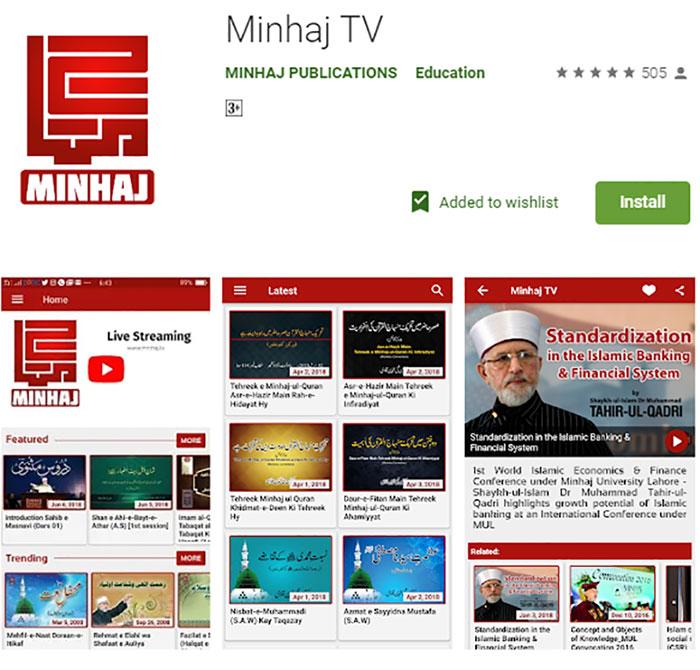 Minhaj TV Mobile App Dr Tahir ul Qadri lectures