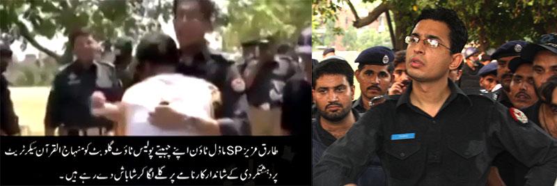 model Town case s p tariq aziz punjab police Lahore