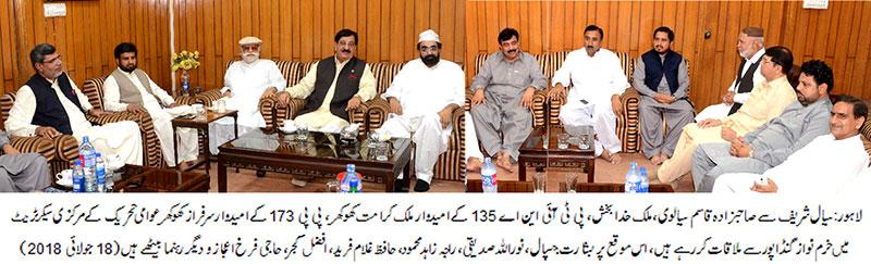 PTI Candidates calls on PAT Leadership Khurram Nawaz Gandapur