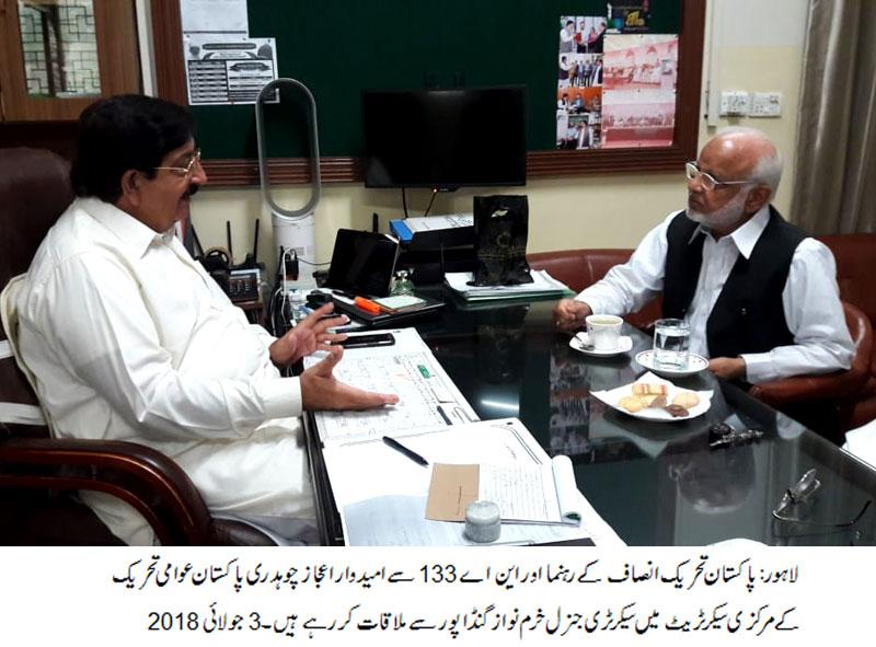 PTI Ijaz Ch calls on Khurram Nawaz Gandapur PAT