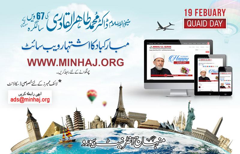Happy Quaid Day 2018 - Dr Muhammad Tahir-ul-Qadri