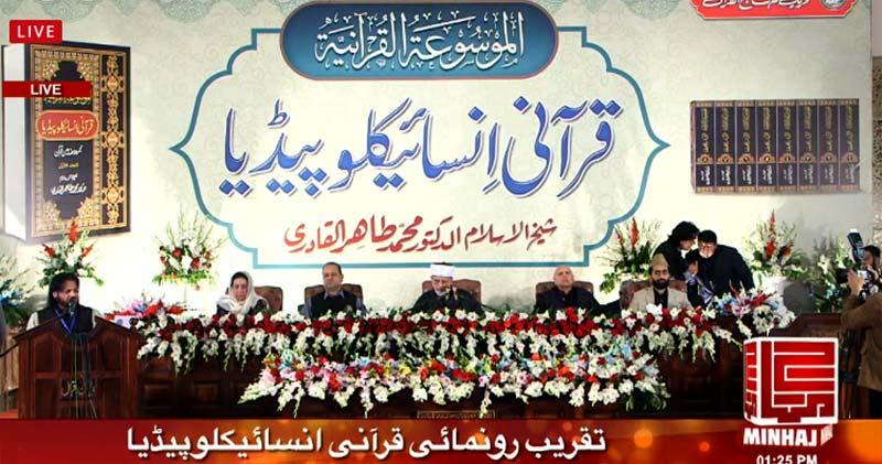 The 8-volume Quranic Encyclopedia launched - Minhaj-ul