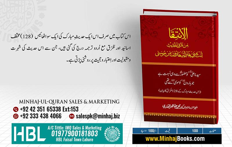 Book on Sayyiduna Ali by Dr Tahir ul Qadri