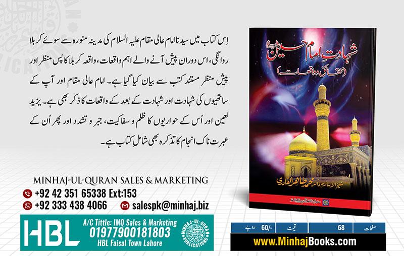 Dr Tahir ul Qadri book on Shahadat e Imam e Husyn