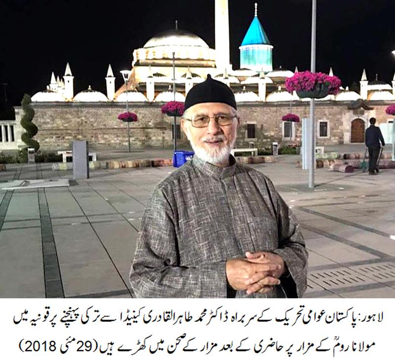 Dr Tahir ul Qadri reached in Turki