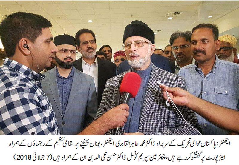 Dr Tahir ul Qadri on Nawaz Sharif prison