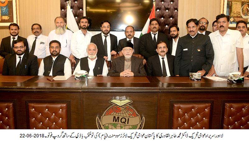 Dr. Tahir ul Qadri approves formation of Pakistan Awami Lawyers Movement (PALM)