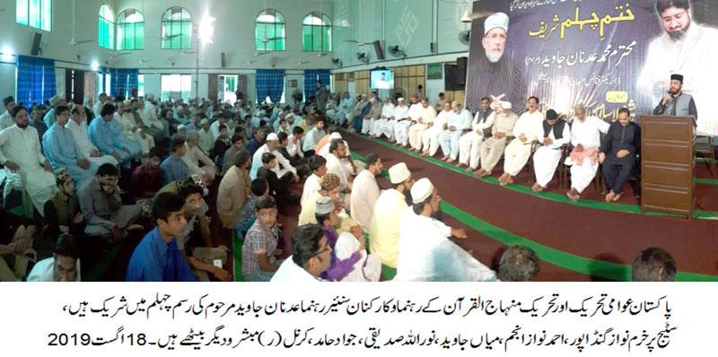 Rasm-e-Chehlum of Adnan Javed held