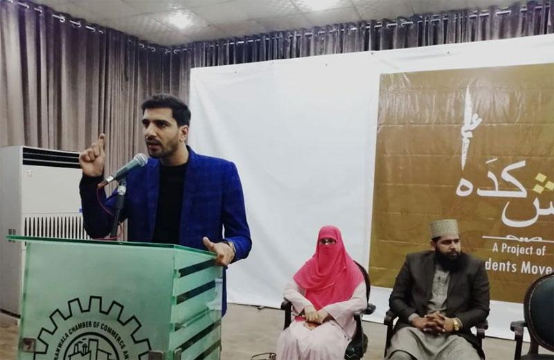 Mustafavi Students Movement Sisters organizez DanishKada intellectual session