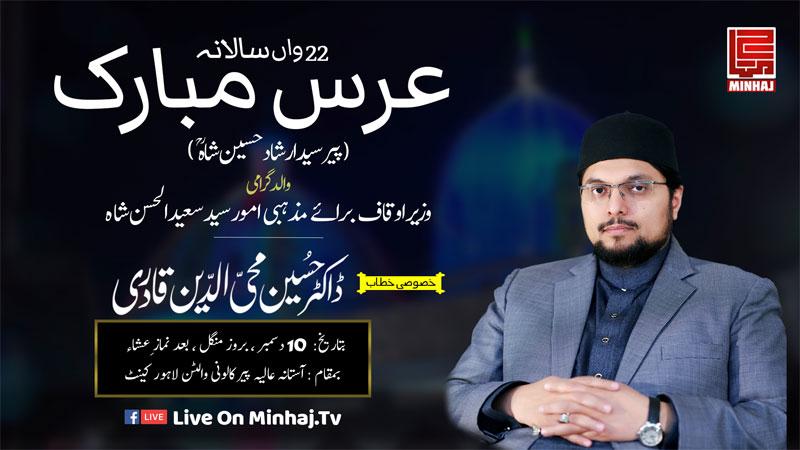 Dr Hussain Mohi-ud-Din Qadri to address Urs Mubarak Ceremony in Lahore