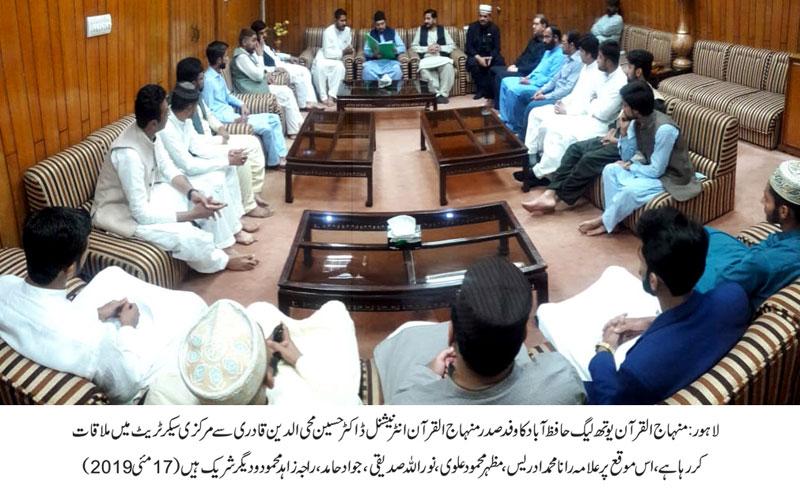 MYL Youth calls on Dr Hussain Mohi ud Din Qadri