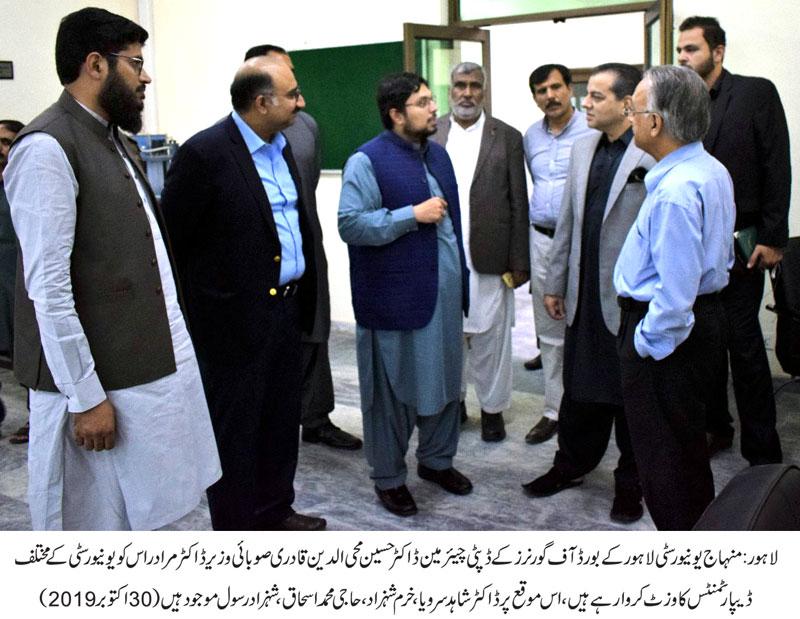 Dr Murad Raas visits Minhaj University Lahore