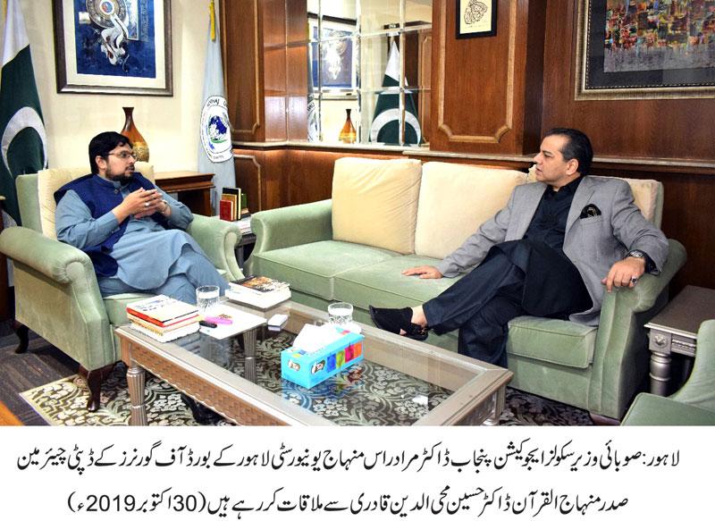 Dr Murad Raas calls on Dr Hussain Mohi ud Din Qadri Minhaj University Lahore