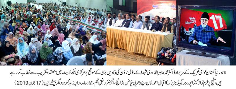 Dr Tahir-ul-Qadri addresses 5th anniversary of Model Town Massacre - 17 June