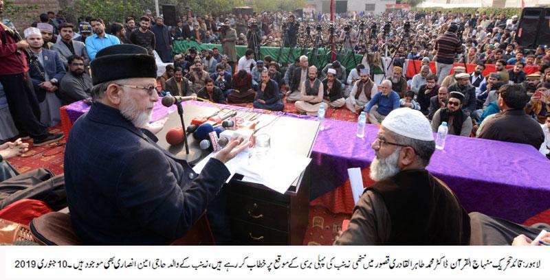 Dr Tahir-ul-Qadri participates in the first death anniversary of Zainab Amin