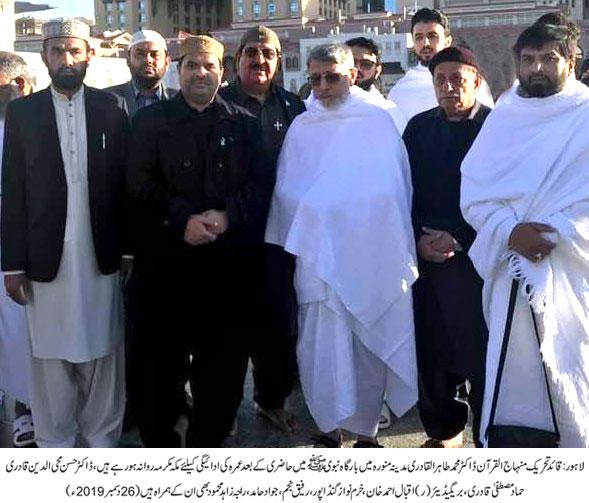 Dr Tahir-ul-Qadri performs Umrah