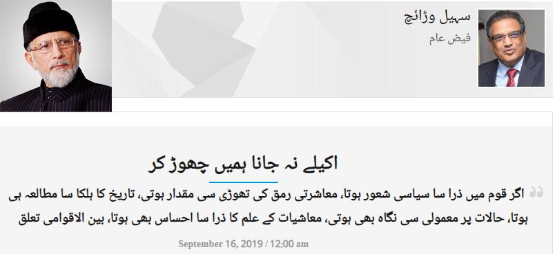 Dr Tahir-ul-Qadri announces retirement from practical politics