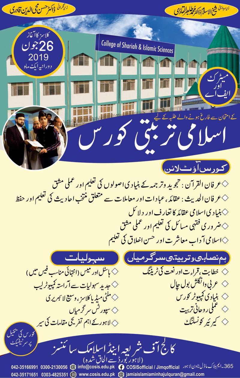 Islamic Tarbiyati Course by COSIS