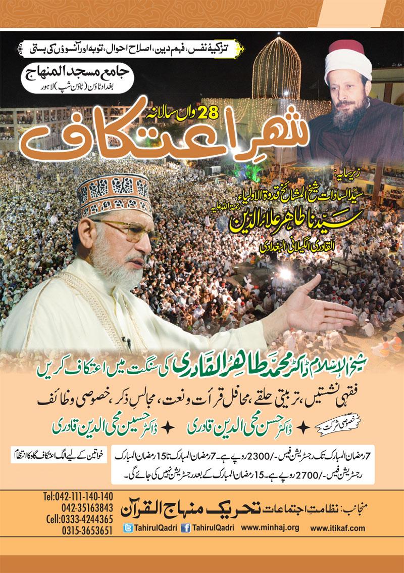 Minhaj-ul-Quran Itikaf City 2019 registration started