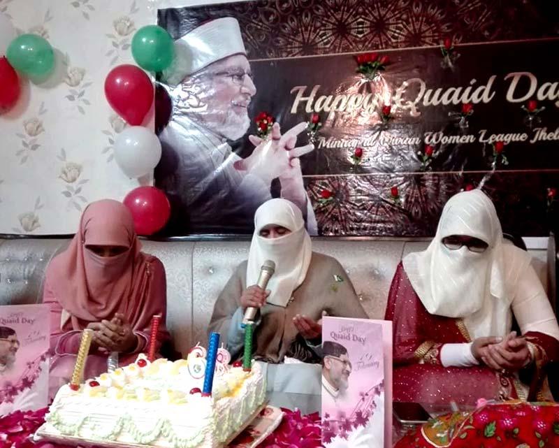 جہلم: منہاج ویمن لیگ اور ایگرز کے زیراہتمام قائد ڈے تقریب