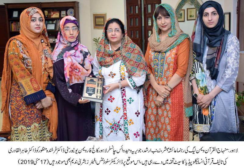 MWL call on Dr Farkhanda Manzoor