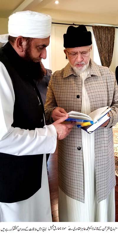 مولانا طارق جمیل طاہرالقادری ملاقات