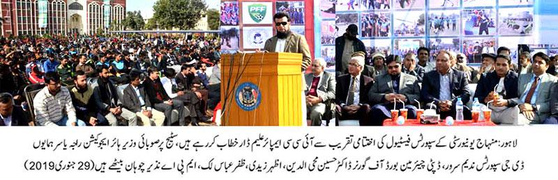 Minhaj University Lahore Sports festival 2019