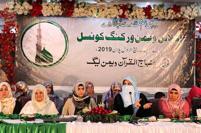 Minhaj-ul-Quran Women League launches Rabi-ul-Awwal plan