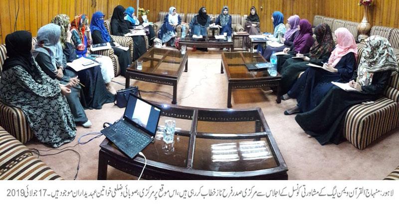 Minhaj ul Quran Women League